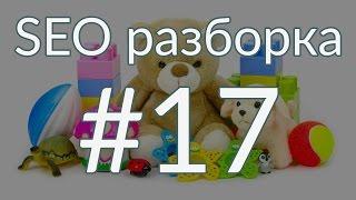 SEO разборка #17 | интернет магазин детских товаров Москва(, 2016-03-29T15:00:01.000Z)