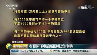 [中国财经报道]聚焦科创板 史无前例!9只科创板新股今日申购| CCTV财经