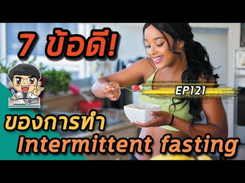 EP121 : 7 ข้อดีของการทำ intermittent fasting