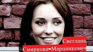 Светлана Смирнова. Биография. О личной жизни