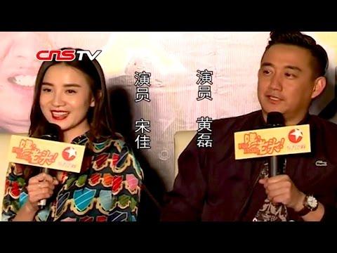 """宋佳称自幼崇拜黄磊 / Song Jia presents TV drama """"Hi Old Man"""" in Shanghai"""