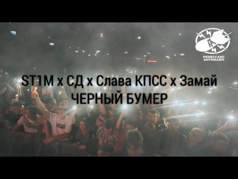 Смотреть клип St1M X Сд X Слава Кпсс Х Замай - Черный Бумер
