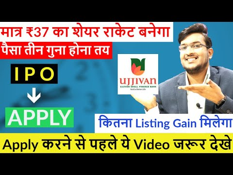 ujjivan-small-finance-bank-ipo-?-should-you-apply-?-listing-gain-?-analysis-by-market-maestroo
