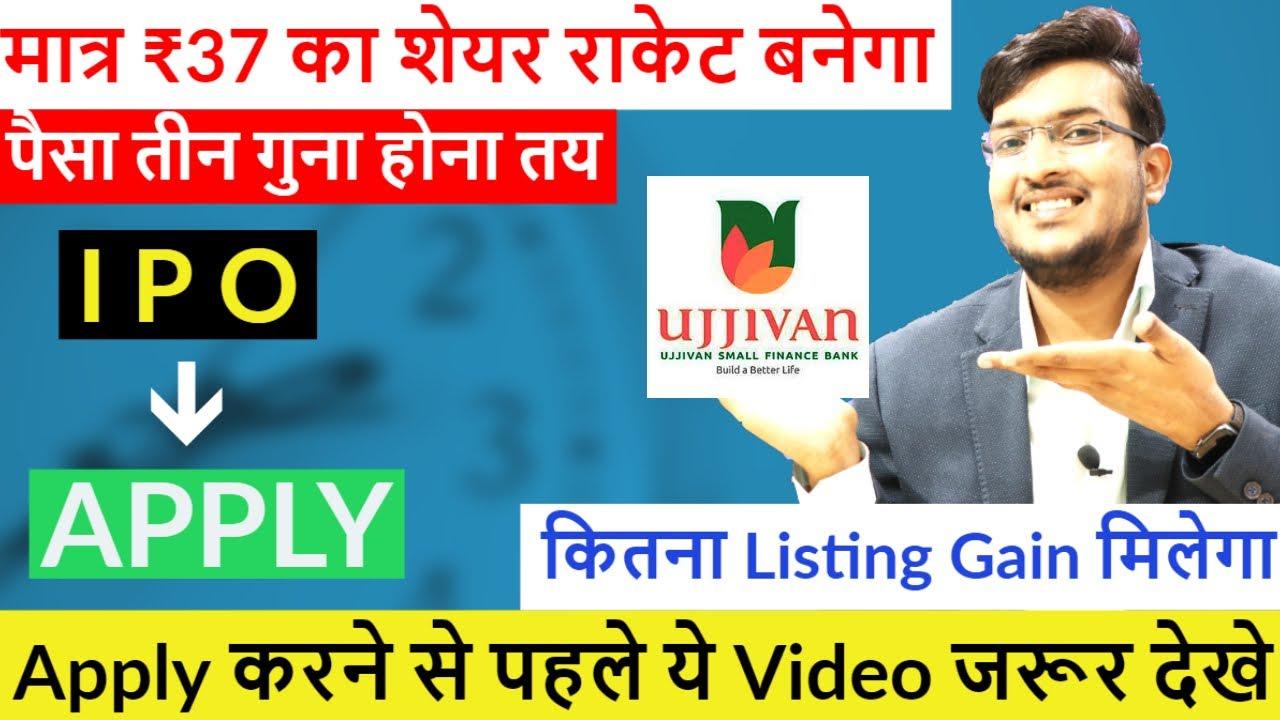 Ujjivan Small Finance Bank IPO ? Should You Apply ...