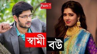 আপনি কি জানেন? কারা জি-বাংলার বাস্তবে স্বামী-স্ত্রী? (Part-7) Real Husband & Wife of Zee Bangla