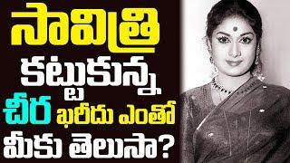 మహానటి సావిత్రి కట్టుకున్న చీర ఖరీదు తెలుసా ? | Mahanati savitri saree cost | Immandhi Ramarao