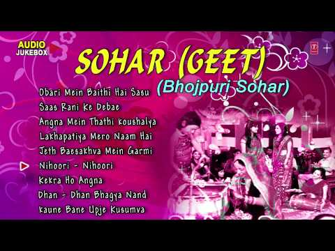 Sohar Geet [ Bhojpuri Audio Songs Collection ]