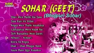 Sohar Geet [ Bhojpuri Audio Songs Collection ]