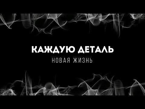 [Новая жизнь] Каждую деталь | Lyrics