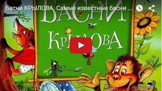 Басни КРЫЛОВА. Самые известные басни Крылова в одном видео . Мультфильмы.