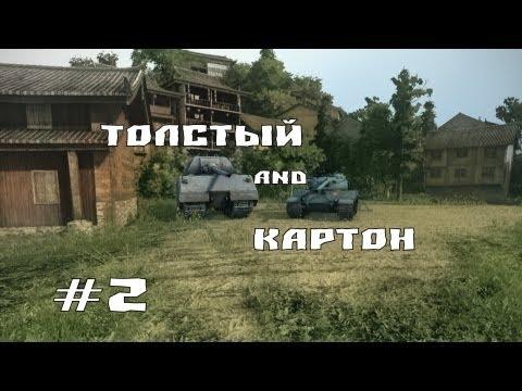 Толстый and Картон \