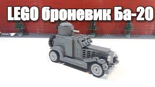 LEGO саморобка: БРОНЬОВИК БА-20 WW2. ІНСТРУКЦІЯ