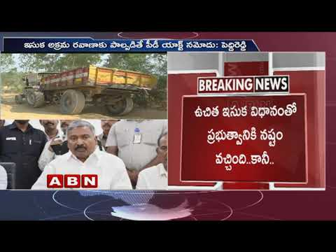 Andhra Pradesh Government To Unveils New Sand Policy | ABN Telugu