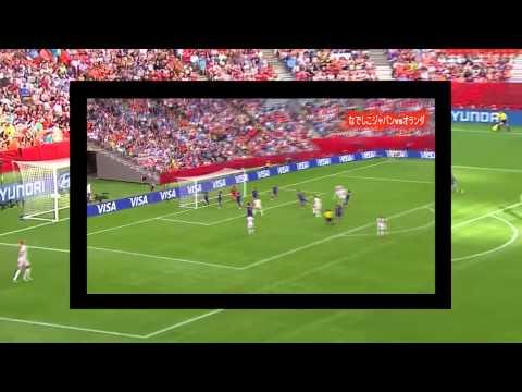 ハイライト なでしこジャパンVSオランダ FIFA女子ワールドカップ2015