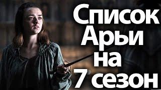 Кого убьет Арья. Список Арьи на 7, 8 сезон сериала игра престолов
