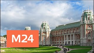 """""""Это наш город"""": в парке """"Царицыно"""" начал работать бесплатный Wi-Fi - Москва 24"""