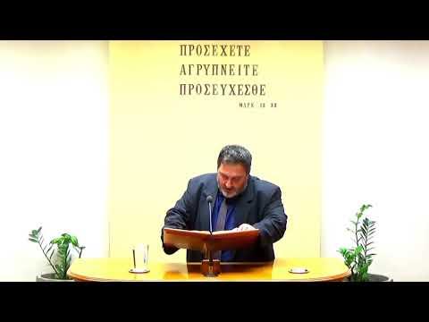 20.04.2019 - Ιεζεκιήλ Κεφ 14 - Παναγιώτης Λιαπάκης