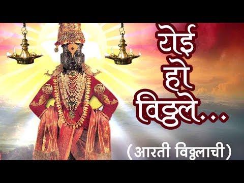 yei-oh-vitthale-|-lord-vitthal-aarti-(विठ्ठलाची-आरती-)-|-marathi-devotional-song