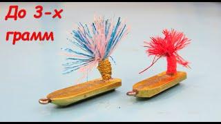 Уловистая приманка из латунного прута для ловли судака и окуня на ультралайт Аналог груши пули