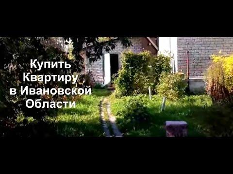 Купить трехкомнатную квартиру в д. Пеньки Ивановской области. Продается квартира рядом с Иваново
