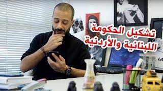 تشكيل الحكومة اللبنانية والاردنية