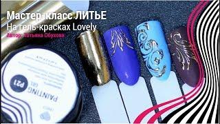 Мастер-класс ЛИТЬЕ на ногтях | Дизайн ногтей гель-красками и фольгой | Модный маникюр