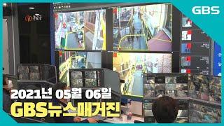 2021년 05월 06일 GBS뉴스매거진(수어방송)