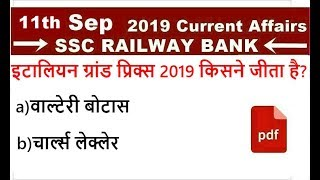 11 September 2019 Current affairs |Daily Current Affairs in hindi |11 sep 2019 current affairs Quiz