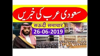 Saudi Arabia Urdu News Today | Ajj Saudi ki Taza Khabrain | 26 jun 2019 Every Thing Easy