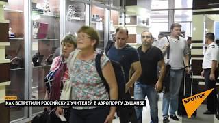 Встреча российских учителей в аэропорту Душанбе