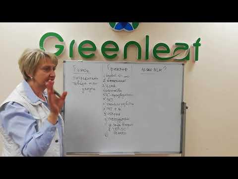 #greenleaf Kazakhstan Почему я пришла в компанию Greenleaf6
