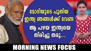 മോദിയുടെ പുതിയ ഇന്ത്യ ഞങ്ങള്ക്ക് വേണ്ട | Morning News Focus | Oneindia Malayalam