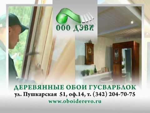 Деревянные обои в Перми.avi