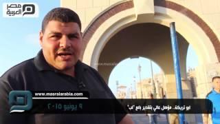 مصر العربية | ابو بريكة.. مؤهل عالي بتقدير بائع