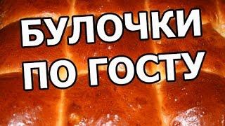 Вкусные сдобные булочки. Советский рецепт по ГОСТу!