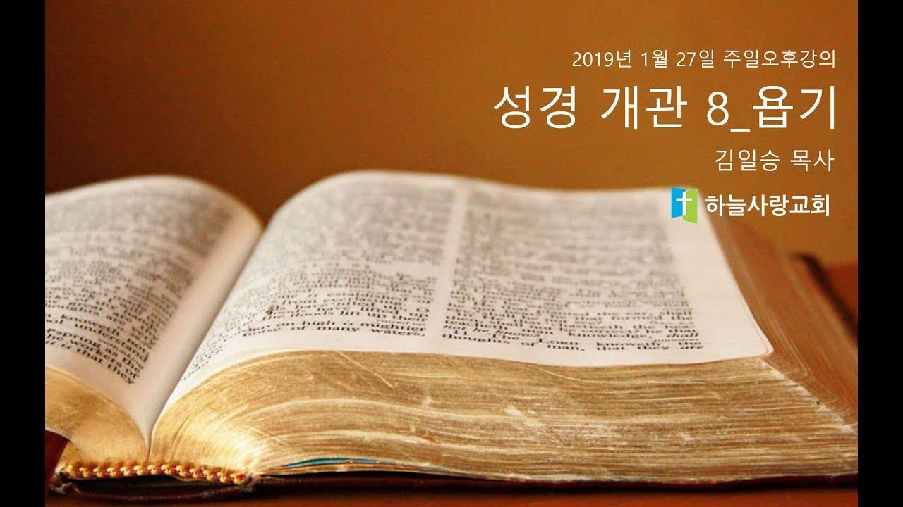 성경개관 8 욥기