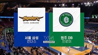 [KBL] 서울 삼성 vs 원주 DB H/L (02.13)