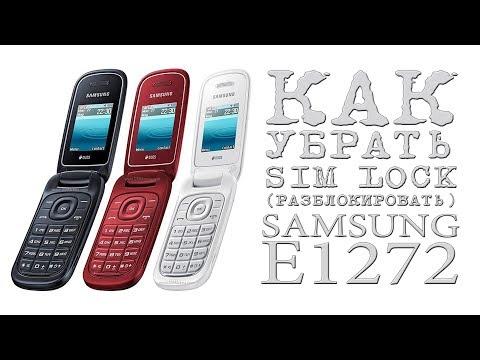 # КАК УБРАТЬ SIM LOCK (разблокировать) Samsung GT-E1272
