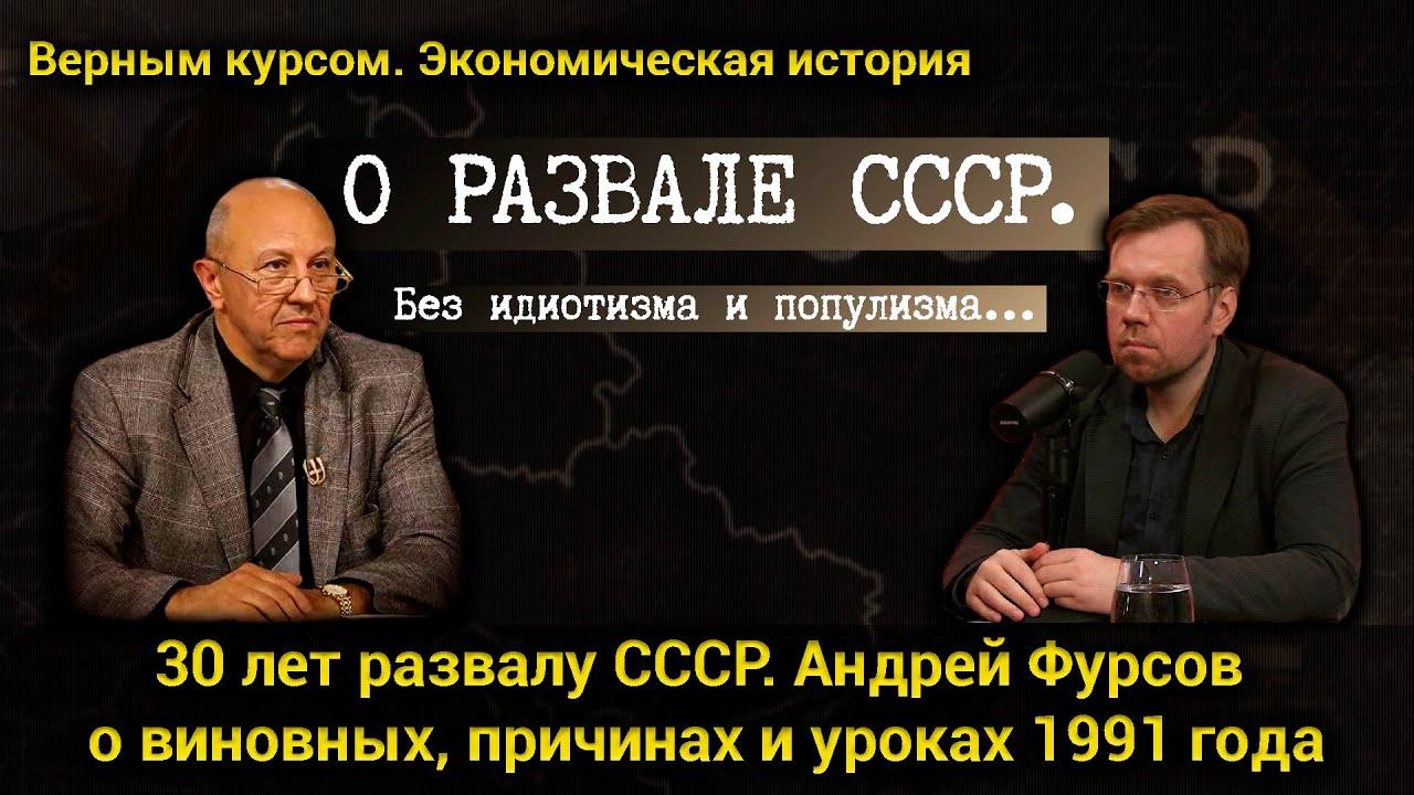 30 лет развалу СССР. Андрей Фурсов о виновных, причинах и уроках 1991 года