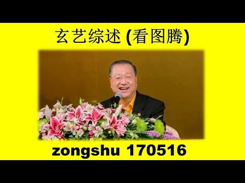 170516 卢军宏台长 玄艺综述 (看图腾~心灵法门)