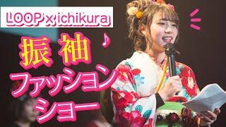 古川優香さんとSAKURA学園モデルが出演した振袖ショーを2017年4月に開催...