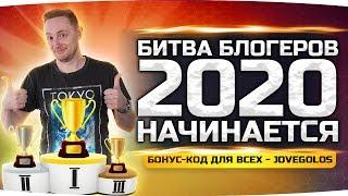 БИТВА БЛОГЕРОВ 2020 НАЧИНАЕТСЯ! ● Бонус-Код Для Всех — JOVEGOLOS ● #2500УронаРадиДжова