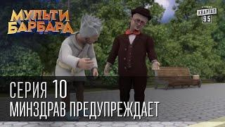 Мульти Барбара, серия 10 - Минздрав предупреждает, папа-нянь, Игры Патриотов