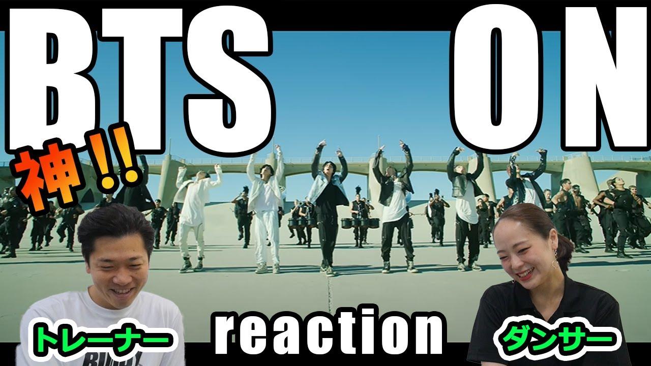 """【BTS】""""ON""""のPVをダンサーとトレーナーがリアクション&解説してみた【日本語】"""