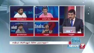 Kelvi Neram 16-03-2016 | News7 Tamil