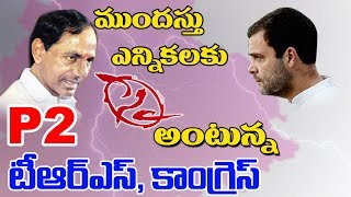 Politics Heat Up In Telangana After Rahul and KCR Focus on Early Elections   Debate   P2   iNews