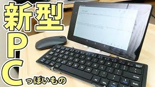 新型PC!っぽく見せれるBluetoothマウス・キーボード買ってみた thumbnail