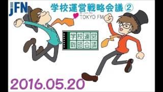 5月20日(金)のセカオワ LOCKS!は・・・ 今夜の授業は『はじめての誕生日...