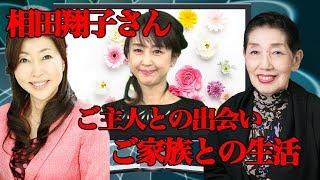 2月のゲストは相田翔子さん。 第3回の今回は、お医者さんであるご主人...