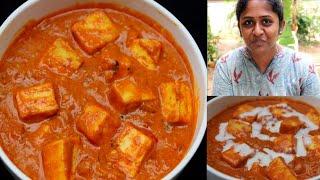 ஹோட்டல் பன்னீர் பட்டர் மசாலா ||Restaurant style Panneer Butter Masala || panneer recipes